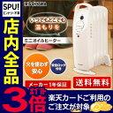 ミニオイルヒーター POH-505K-W 500W 3畳対応...