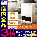 セラミックヒーター 人感センサー PCH-125D-Wあす楽...