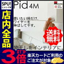室内物干し ワイヤー Pid4M ピッドヨンエム送料無料 森...