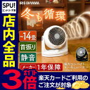 サーキュレーター 首振り PCF-HD18-W PCF-HD...