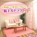 【送料無料】綿キルトラグ 185×240cm【TD】