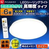 LEDシーリングライト 6畳調光 CL6D-4.0送料無料 LED 調光 アイリスオーヤマ 6畳 リモコン付 リモコン 長寿命 シーリング ライト タイマー 天井照明 照明 ランプ 節電 省エネ 簡単 明るい リビング ダイニング 和室 子供部屋 寝室 子ども おしゃれ