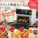 ノンフライオーブン リクック オーブン ホワイト アイリスオーヤマ トースター ノンフライヤー