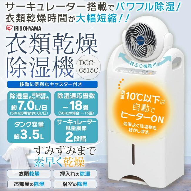 除湿機 アイリスオーヤマ コンプレッサー 6515 dcc-6515c送料無料 衣類乾燥除…...:enetroom:10073015