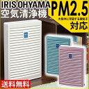 パーソナル空気清浄機 IA-114 空気清浄機 花粉 PM2.5対策 脱臭 脱臭効果 消臭 消臭効果...