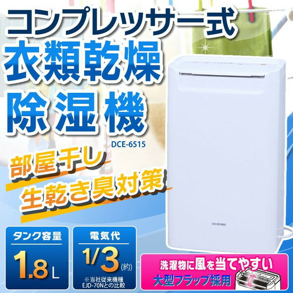 除湿機 アイリスオーヤマ コンプレッサー 6515 dce-6515 送料無料 除湿器 ア…...:enetroom:10045807