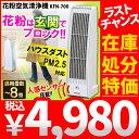 【在庫処分特価】花粉空気清浄機 KFN-700 送料無料 ア...