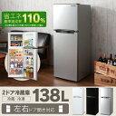 2ドア冷凍冷蔵庫 138L 送料無料 冷蔵庫 2ドア 冷凍庫...