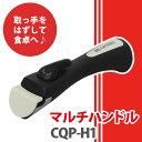 セラミッククイックパン マルチハンドル CQP-H1 ブラック おしゃれ