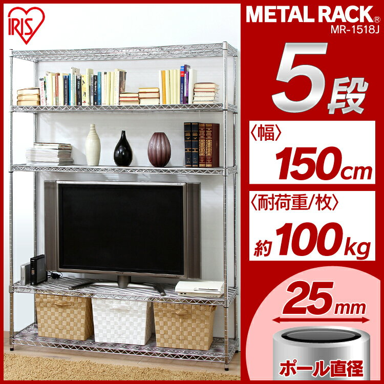 ≪メタルラック 5段≫【幅150cm】MR-15...の商品画像