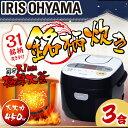 [クーポンで390円OFF]【ポイント3倍】炊飯器 3合 R...