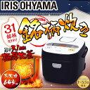 【ポイント5倍】銘柄炊き 炊飯ジャー 5.5合 RC-MA50-B送料無料 アイリスオーヤマ アイリ