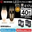 LEDフィラメント電球 E17 40W 非調光 昼白色・電球色(450lm) クリア・乳白 LDC4N-G-E17-FC・LDC4L-G-E17-FC・LDC4...