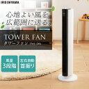 【あす楽】タワーファン メカ式 TWF-D81扇風機 タワー...