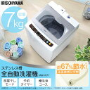 【あす楽】洗濯機 7kg 全自動洗濯機 7.0kg IAW-...