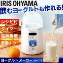 ヨーグルトメーカー IYM-013 送料無料 おしゃれ アイリスオーヤマ 簡単 自動メニュー