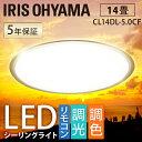 【5年保証】シーリングライト 14畳 LED クリアフレーム CL14DL-5.0CF アイリスオーヤマ シーリングライト 14畳 led シーリングライト リモコン付 照明器具 照明 天井照明 LED照明 シーリング ライト ダイニング 調光 調色