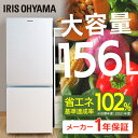冷蔵庫 156L アイリスオーヤマ ホワイト AF156-WEノンフロン冷凍冷蔵庫 冷蔵庫 一人暮ら...