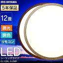 シーリングライト 12畳 調色 5200lm CL12DL-...
