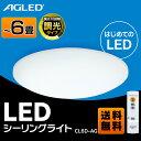 LEDシーリングライト 5.0 6畳調光 CL6D-AG LED エルイーディー 明かり リビング ダイニング 寝室 照明 照明器具 ライト 調光 省エネ 節電 インテリア照明 電気 省エネ取り付け簡単 6畳 10段階 AGLED