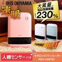 【即納】セラミックヒーター 人感センサー 1200W マイコン式 PDH-1200TD1 ホワイト ...