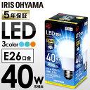 【5年保証】LED電球 E26 40W 電球色 昼白色 昼光...