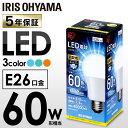 【5年保証】LED電球 E26 60W 電球色 昼白色 昼光...
