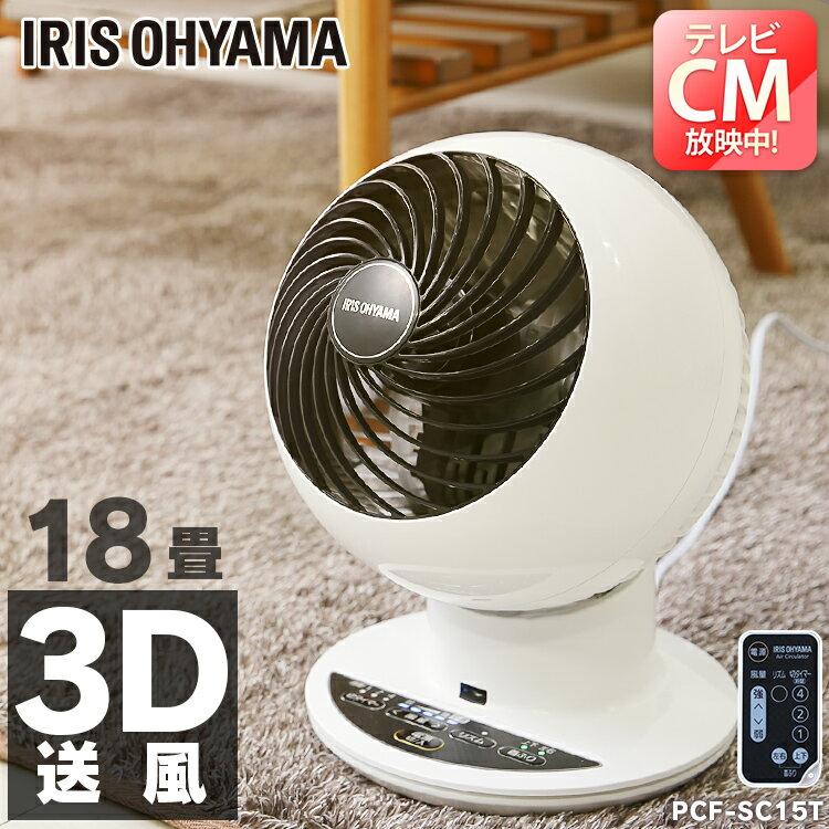 サーキュレーター アイ 静音 首振り アイリスオーヤマ おしゃれ タイマー 18畳 PCF-SC15T サーキュレーター 扇風機 首振り 静音 おしゃれ リモコン 小型 コンパクト 上下左右 首振り 節電 送風機 冷風機 アイリス アイリスオーヤマ