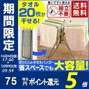 【ポイント5倍】タオルハンガー室内物干し 物干し竿 アイリス...