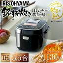 炊飯器 一人暮らし 5.5合 ih RC-IE50-B 炊飯...