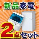 新生活家電セット 2ドア冷凍冷蔵庫90L・洗濯機5.5kg ...