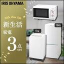 【エントリーでポイント7倍】家電セット 新生活 3点セット 冷蔵庫 156L 洗濯機 5kg 電子レンジ フラットテーブル 18L 送料無料 家電セット 一人暮らし 新生活 新品 アイリスオーヤマ 一人暮らし 新生活 iris60th