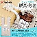 脱臭くつ乾燥機 カラリエ SDO-C1-CPZ オゾン 靴乾燥機 除菌 脱臭 乾燥 ドライ 2足同時...