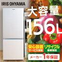 冷蔵庫 2ドア ノンフロン冷凍冷蔵庫 156L AF156-...