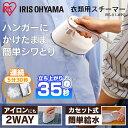 衣類用スチーマー ホワイト/ピンクゴールド IRS-01-W...