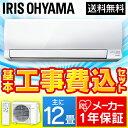 【工事費込み】エアコン 12畳 アイリスオーヤマ 3.6kW...