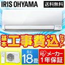 【工事費込み】エアコン 18畳 アイリスオーヤマ 5.6kW...