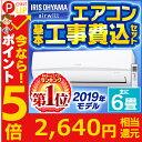 【ポイント5倍】【工事費込】エアコン 6畳 アイリスオーヤマ...