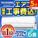 【工事費込】エアコン 6畳 アイリスオーヤマ 2019年モデル 2.2kW IRA-2203R・IR...