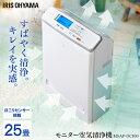【ポイント5倍】空気清浄機 ウィルス対策 25畳 ホワイト ...