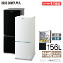【あす楽】冷蔵庫 2ドア ノンフロン冷凍冷蔵庫 156L AF156-WE NRSD-16A-B 白...