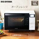 オーブンレンジ フラット アイリスオーヤマ 18L MO-F1807-W送料無料 ホワイト オーブンレンジ オーブン レンジ 電子レンジ グリル オーブン 料理 キッチン 調理器具 簡単 あたため おしゃれ 一人暮らし 新生活