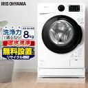 ★設置無料★ドラム式洗濯機 8.0kg ホワイト FL81R...