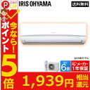【ポイント5倍】エアコン 6畳 アイリスオーヤマ 2.2kW...