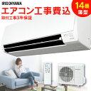 《4,240円分ポイント還元》【工事費込み】エアコン 14畳...
