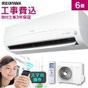 【工事費込み】エアコン 6畳 アイリス wifiモデル IR...