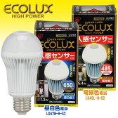 【在庫処分特価】≪高輝度タイプ≫エコハイルクス人感センサー付LED電球 一般電球型 LDA7N-H-S2・LDA5L-H-S2 (昼白色:650lm/電球色:485lm) E26(26mm/26口金) アイリスオーヤマ