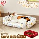 ショッピングソファベッド ペットソファベッド角型 PSKK530 Mサイズ ホワイト レッド 犬 イヌ いぬ ドッグ 猫 ネコ ねこ キャット 赤 白 模様 寝床 かわいい アイリスオーヤマ