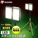 LEDスタンドライトAC式5000lm LLT-5000ST送料無料 ライト らいと raito 灯り 灯 あかり 光 LED アイリスオーヤマ