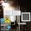 【あす楽】センサーライト パールホワイト LSL-SBTN-800ソーラー式LED防犯センサーライト...